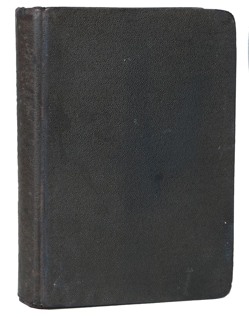 Энергия. Сборник второй, 1914 г. пушкинская энциклопедия произведения выпуск 1 а д