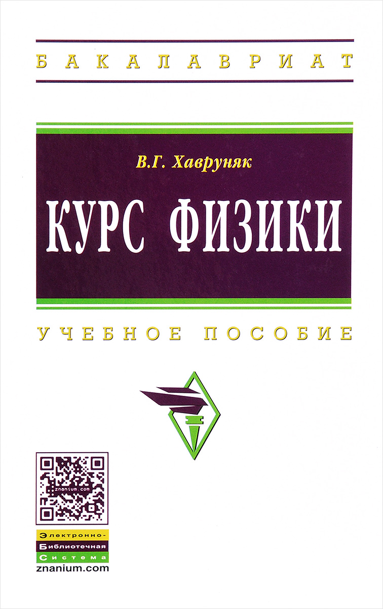 В. Г. Хавруняк Курс физики. Учебное пособие