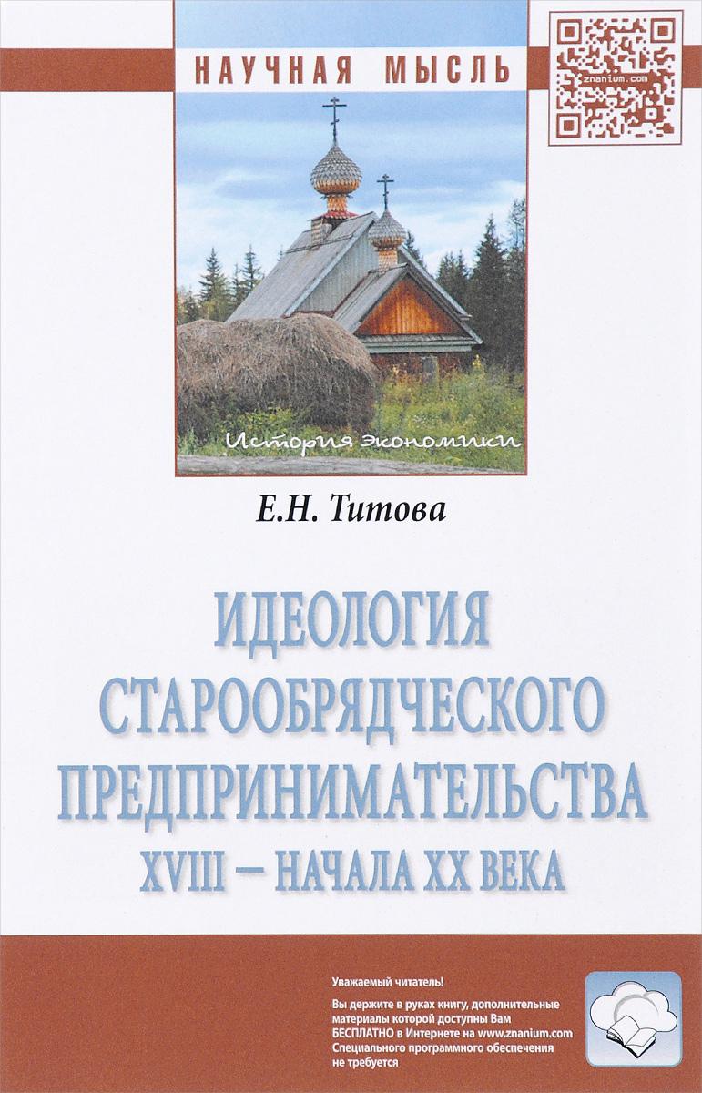 Е. Н. Титова Идеология старообрядческого предпринимательства XVIII - начала XX века