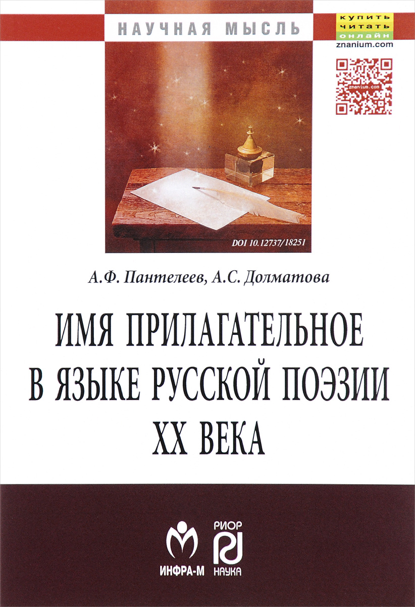 А. Ф. Пантелеев, А. С. Долматова Имя прилагательное в языке русской поэзии ХХ века
