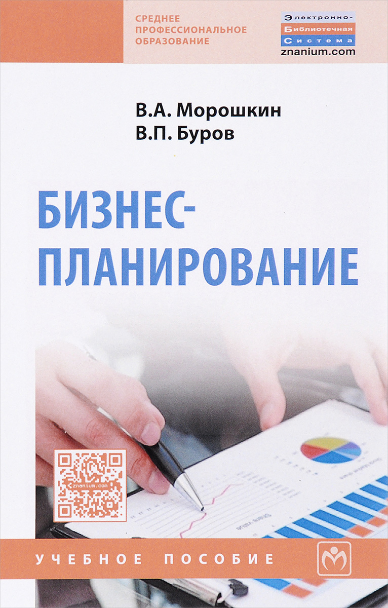 Zakazat.ru Бизнес-планирование. Учебное пособие. В. А. Морошкин, В. П. Буров