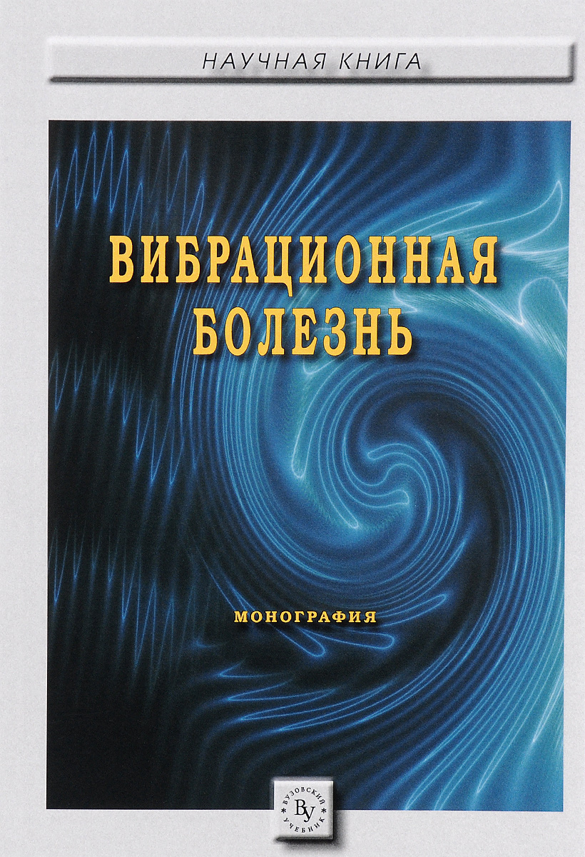 Вибрационная болезнь. С. А. Бабанов, Т. А. Азовскова, Н. В. Вакурова, Р. А. Бараева