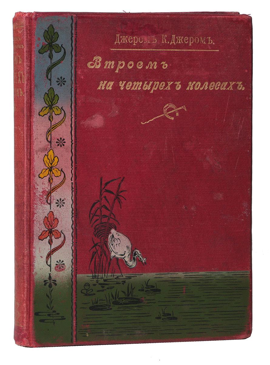 Втроем на четырех колесахНХ-005Прижизненное издание.Санкт-Петербург, 1900 год. Издание А. С. Суворина.Типографский переплет.Сохранность хорошая.Втроем на четырех колесах - продолжение самой известной повести Джерома К. Джерома Трое в лодке, не считая собаки. В повести снова появляются трое друзей, Джей, Джордж и Гаррис; на этот раз они путешествуют на велосипедах по немецкому Шварцвальду.Не подлежит вывозу за пределы Российской Федерации.