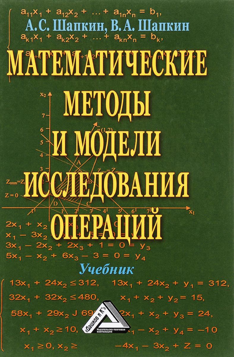 Математические методы и модели исследования операций. Учебник