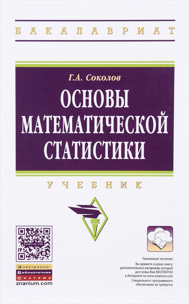Основы математической статистики. Учебник