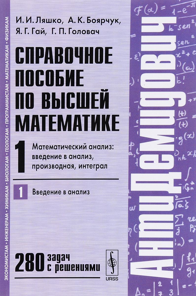 Справочное пособие по высшей математике. Математический анализ. Введение в анализ. Производная. Интеграл. Том 1. Часть 1