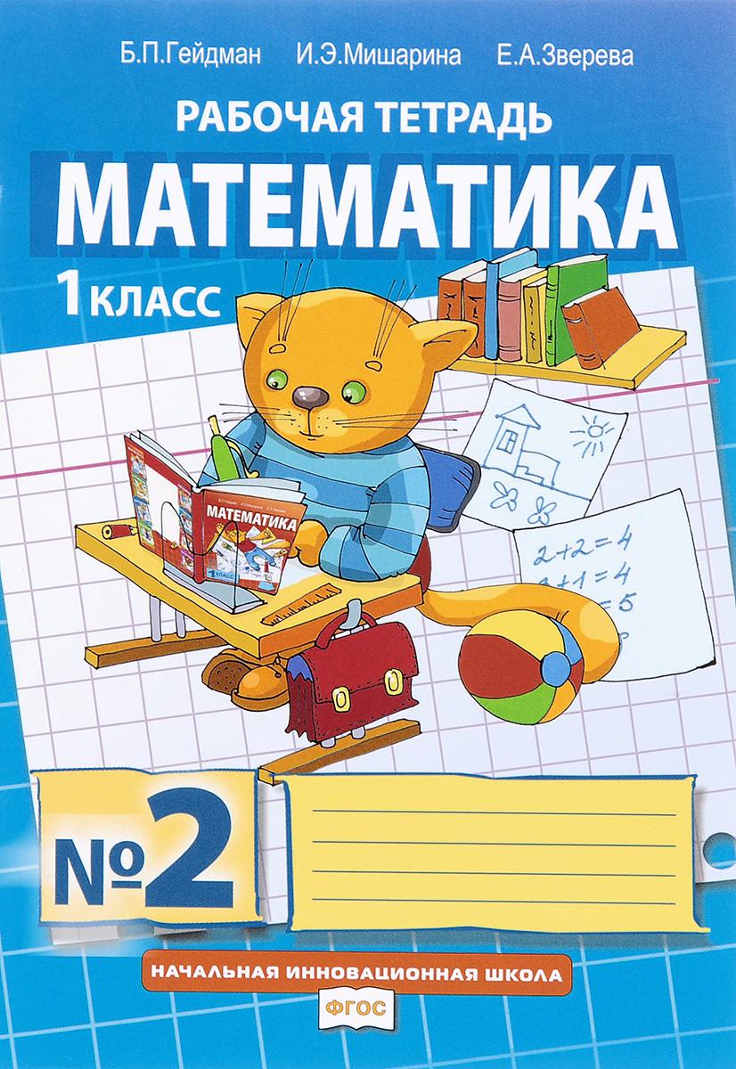 б. П. Гейдман, И. Э. Мишарина, Е. А. Зверева Математика. 1 класс. Рабочая тетрадь №2 б п гейдман и э мишарина е а зверева математика 2 класс рабочая тетрадь 3