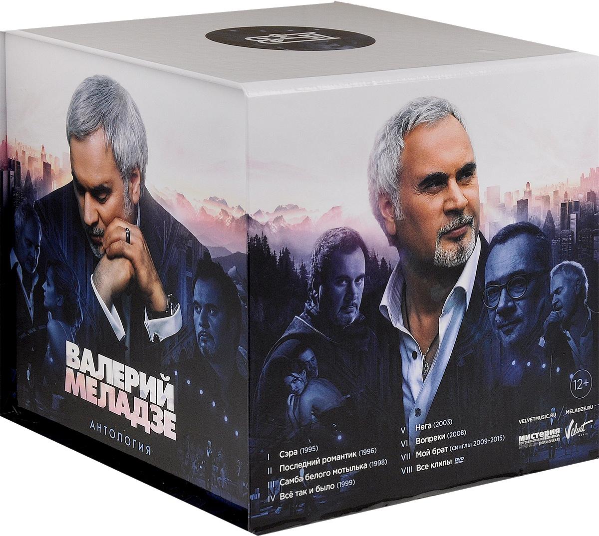 Валерий Меладзе Валерий Меладзе. Антология (7 CD + DVD) валерий чкалов dvd