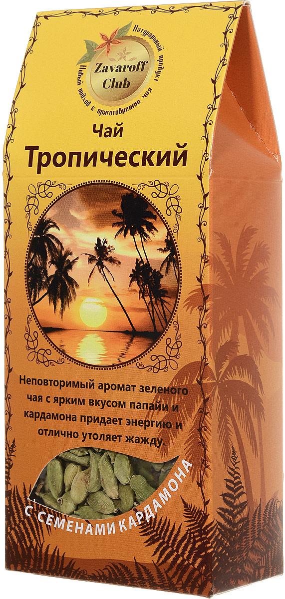 Zavaroff Club чайный микс Тропический, 80 г3012Zavaroff Club чайный микс Тропический - это неповторимый аромат зеленого чая с ярким вкусом папайи и кардамона. Придает энергию и отлично утоляет жажду.Полезные свойства:Чай Сенча отлично утоляет жажду, превосходно снимает усталость, повышает общий тонус организма, помогает сжигать жиры, очищает от токсинов, укрепляет иммунитет и препятствует образованию раковых заболеваний.Сушеные яблоки стимулируют обмен веществ и способствуют образованию благоприятной микрофлоры в кишечнике.Папайя рекомендуют применять для борьбы с изжогой и гастритом, простудными заболеваниями и в качестве жаропонижающего средства.Ананас очищает стенки сосудов от жировых отложений, за счет чего является профилактическим средством многим сердечно - сосудистым заболеваниям, таким как инфаркт миокарда или инсульт.Корки апельсина повышают иммунитет, обладают антимикробными и противовоспалительными лечебными свойствами.Кардамон благотворно влияет на работу нервной системы, помогает снять напряжение и выводит из состояния депрессии, а также, стимулирует процессы мозговой активности. Также применяется для лечения простудных заболеваний и бронхитов.