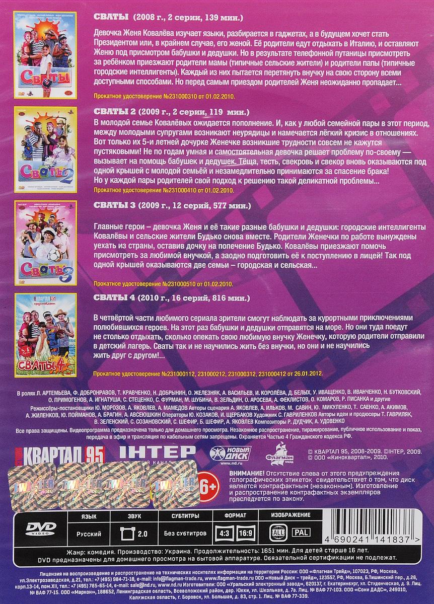 Сериальный хит:  Сваты.  1-5 сезоны 4DVD / Новогодние сваты (5 DVD) Флагман Трейд