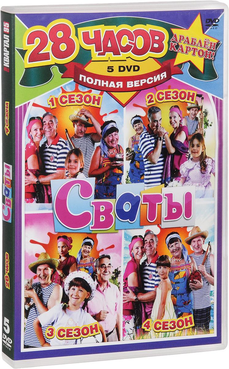Сериальный хит: Сваты. 1-5 сезоны 4DVD / Новогодние сваты (5 DVD)
