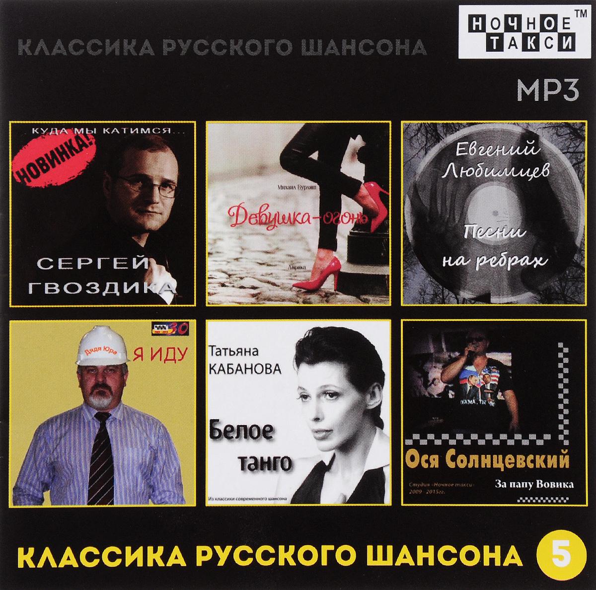 Zakazat.ru Классика русского шансона 5 (mp3)