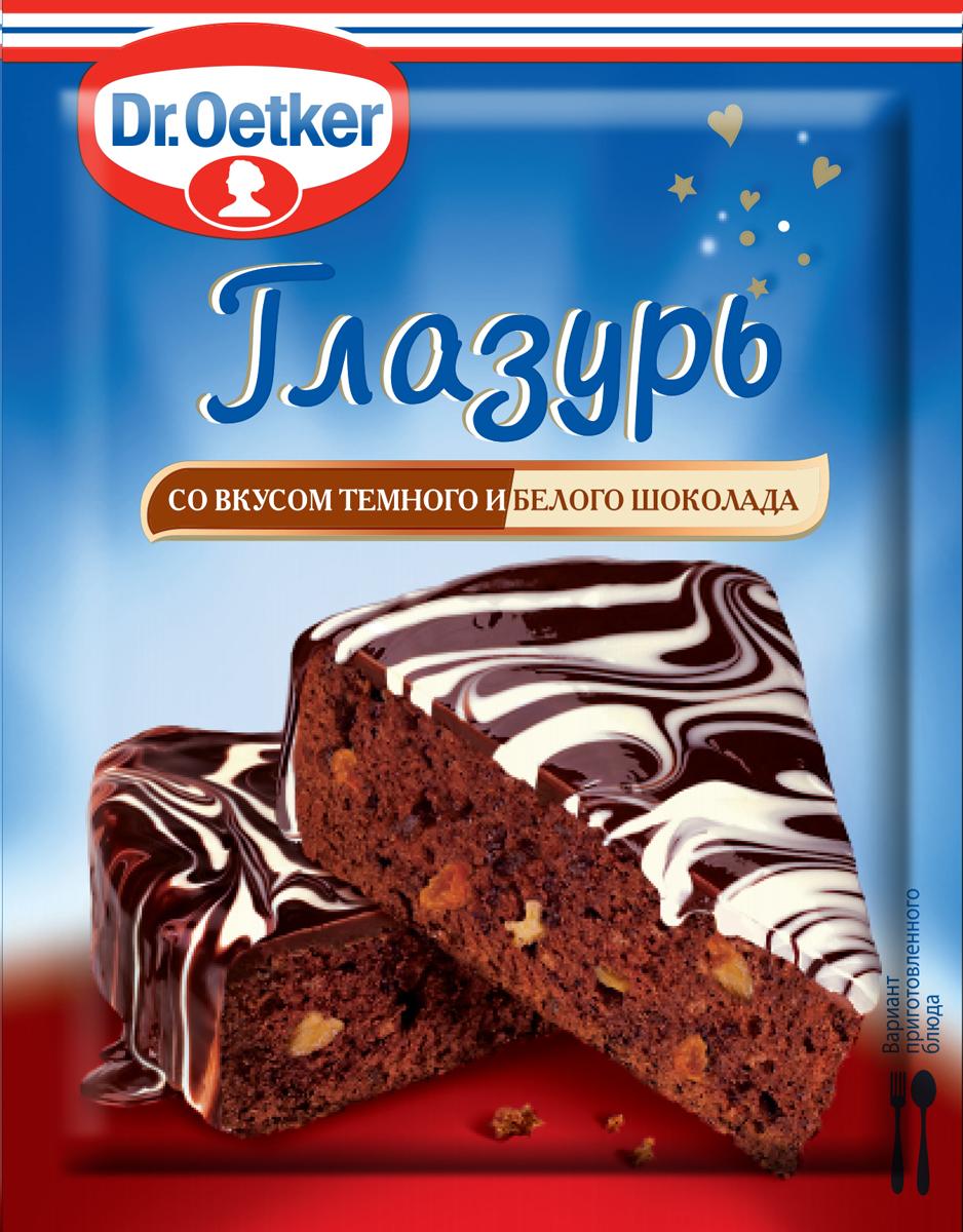 Dr.Oetker глазурь со вкусом темного и белого шоколада, 100 г чудесинка со вкусом шоколада