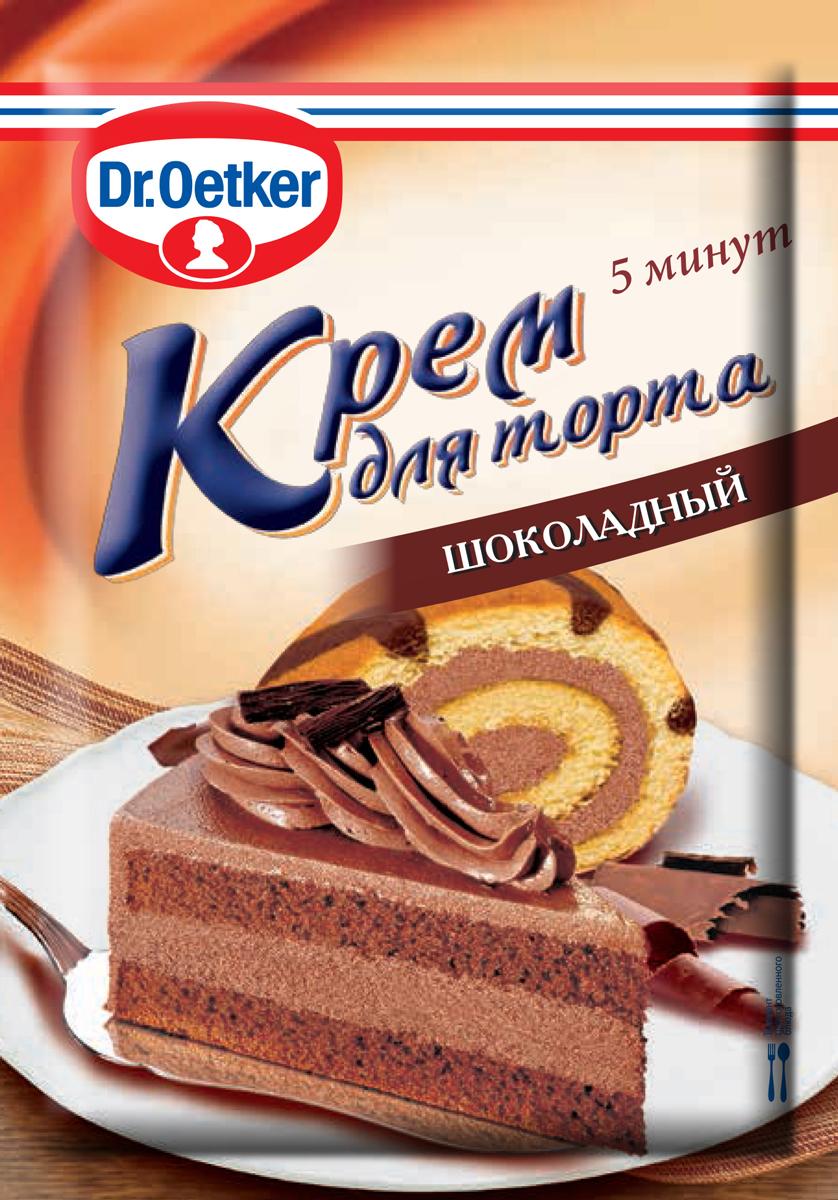 Dr.Oetker крем для торта Шоколадный, 55 г тореро вафельные коржи для торта темные 120 г
