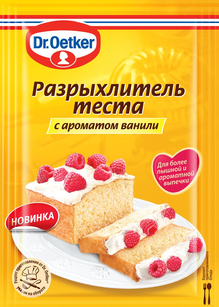 Dr.Oetker разрыхлитель с ароматом ванили, 16 г1-84-001202Разрыхлитель Dr.Oetker с уникальными ингредиентами в составе. Не только сделает тесто пышным и мягким, но и добавит ванильный аромат вашей выпечке. Может применяться как в сладкой, так и в диетической выпечке.