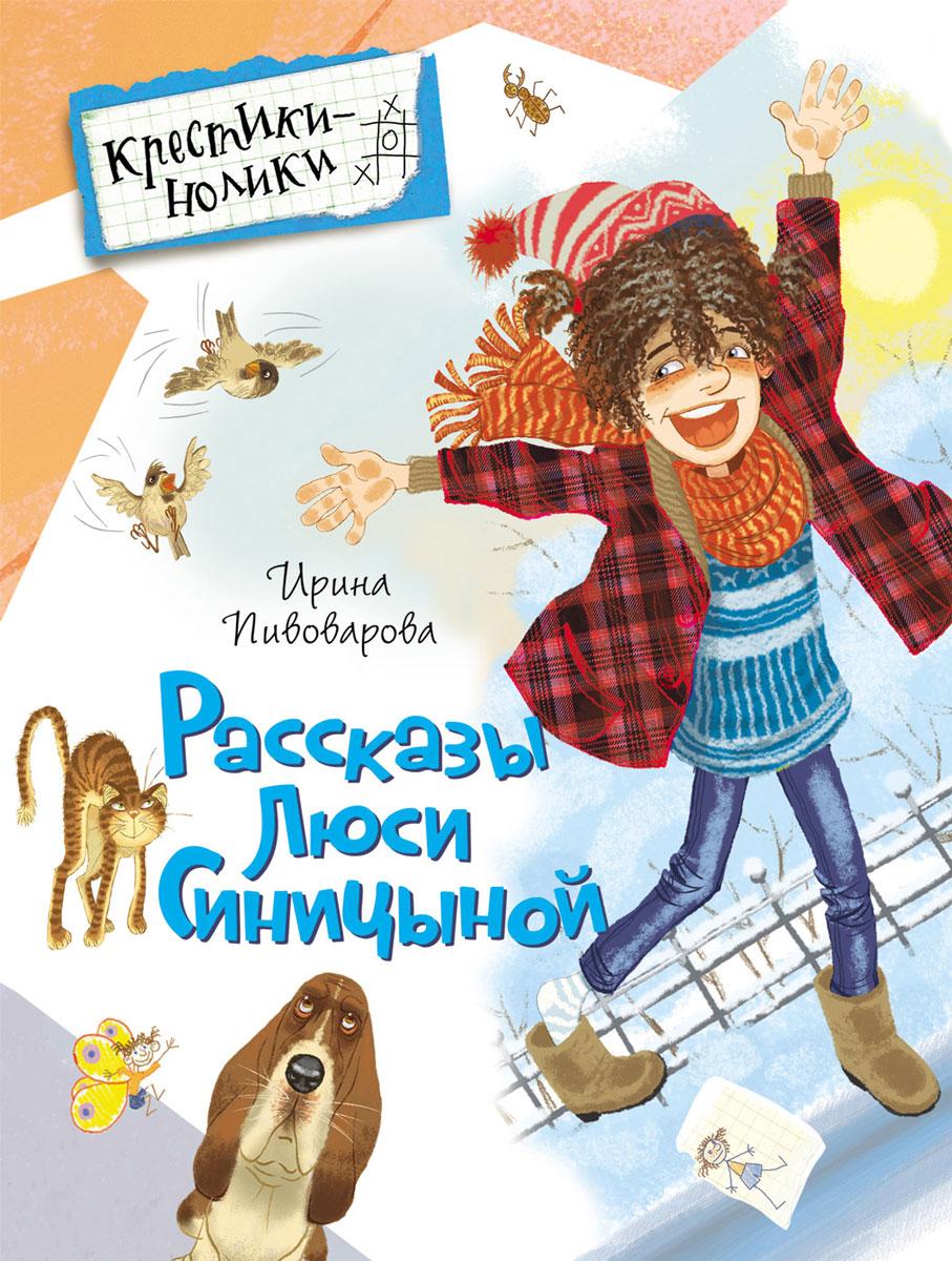 Купить Рассказы Люси Синицыной