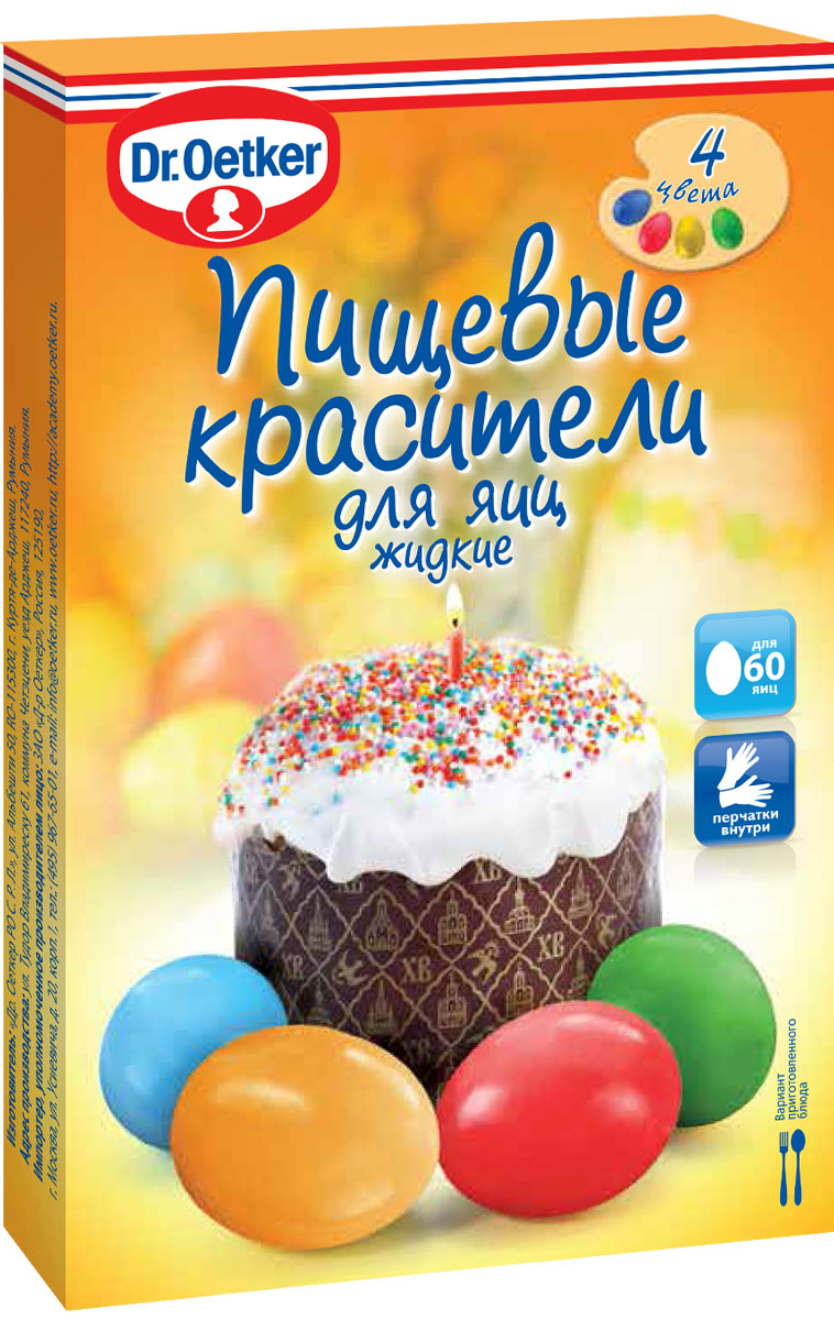 Dr.Oetker Пищевые красители для яиц жидкие, 4 шт по 5 мл1-84-061681Жидкие пищевые красители для яиц от торговой марки Dr.Oetker предназначены для окрашивания 60 яиц в 4 цвета (30 штук в красный цвет, 10 штук в зеленый, синий и желтый цвета).Упаковка содержит:4 пакетика с жидкими красителями (красный, зеленый, желтый, синий)одну пару перчаток