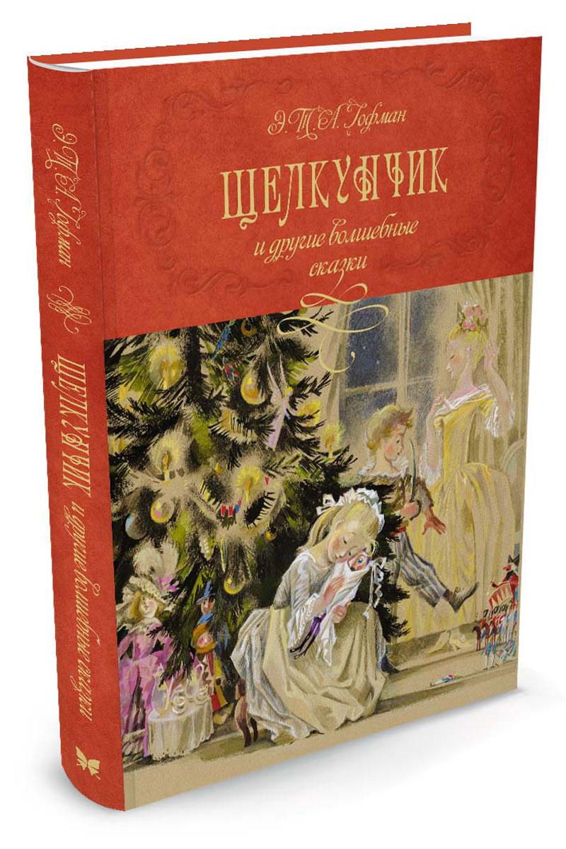 Э. Т. А. Гофман Щелкунчик и другие волшебные сказки