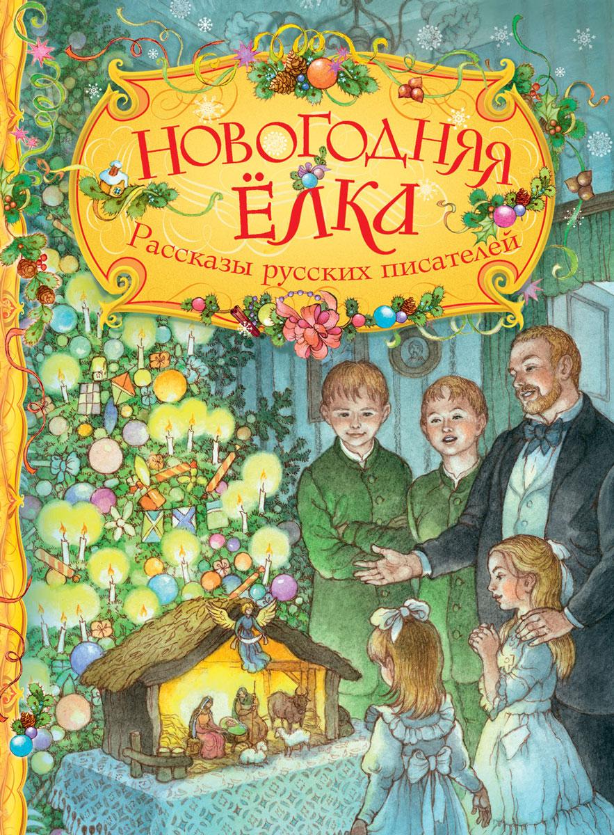 И. С. Шмелев, А. Куприн, Н. Лесков Новогодняя елка. Рассказы русских писателей