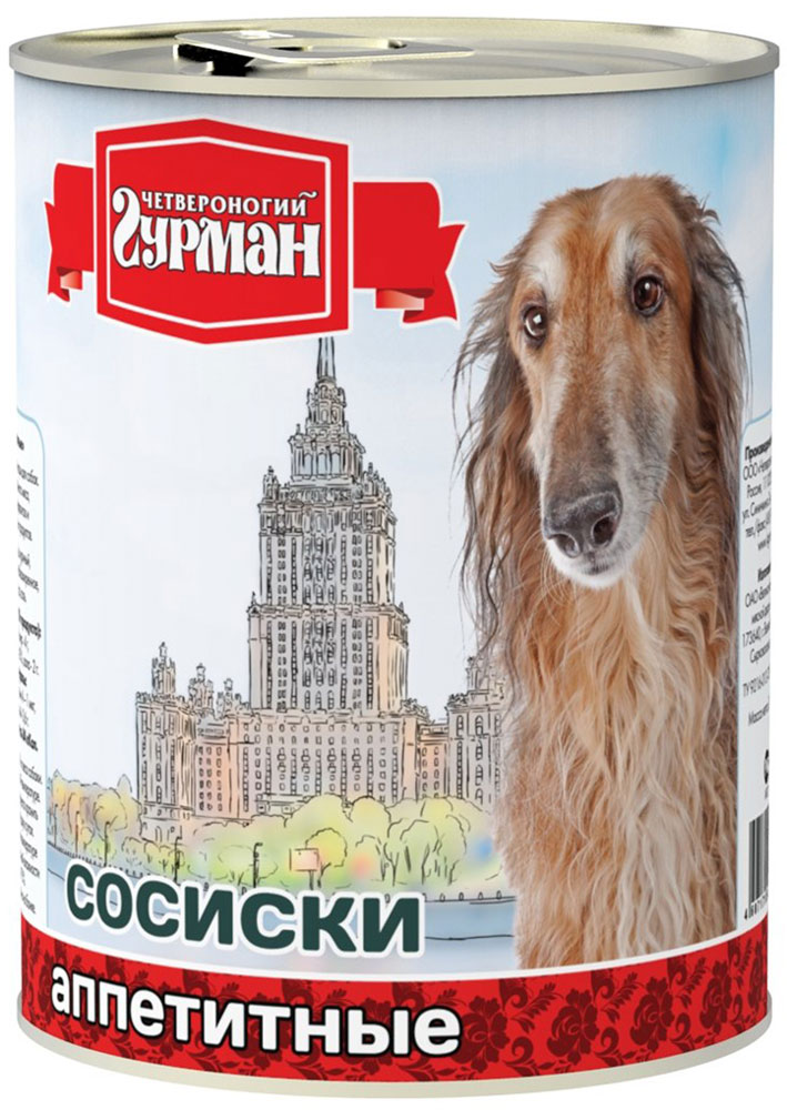 Сосиски для собак Четвероногий гурман Аппетитные, 340 г108109001Сосиски для собак Четвероногий гурман Аппетитные - влажное мясное лакомство для собак. Производятся из натурального мяса и субпродуктов. Сосиски можно использовать для дрессировки и при желании поощрить или побаловать питомца.Состав: говядина, фарш куриный, субпродукты, молоко сухое обезжиренное, яичный порошок, соль, вода питьевая.Витамины и минералы: витамин Е - 0,6 мкг, витамин А - 1,6 мкг, фосфор - 0,5 г, кальций - 0,6 г. Энергетическая ценность 84 ккал.Пищевая ценность (в 100 г продукта): сырой протеин - 9,7 г, жир - 4 г, углеводы - 2,3 г, влага - до 83 г, зола - 2 г.Суточная норма 60-80 г на 1 кг веса собаки.Товар сертифицирован.