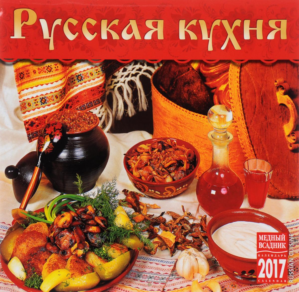 Календарь 2017 (на скрепке). Русская кухня / Russian Cuisine