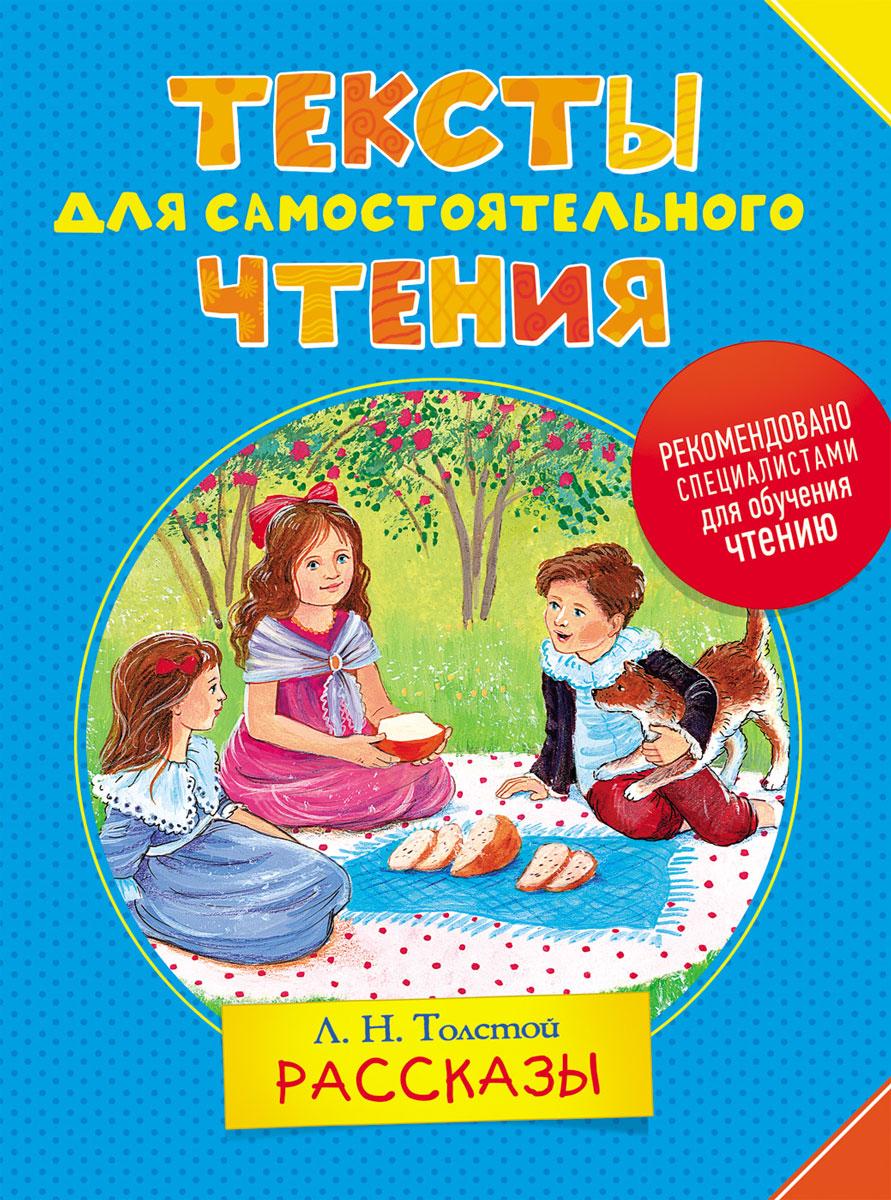 Л. Н. Толстой Л. Н. Толстой. Рассказы