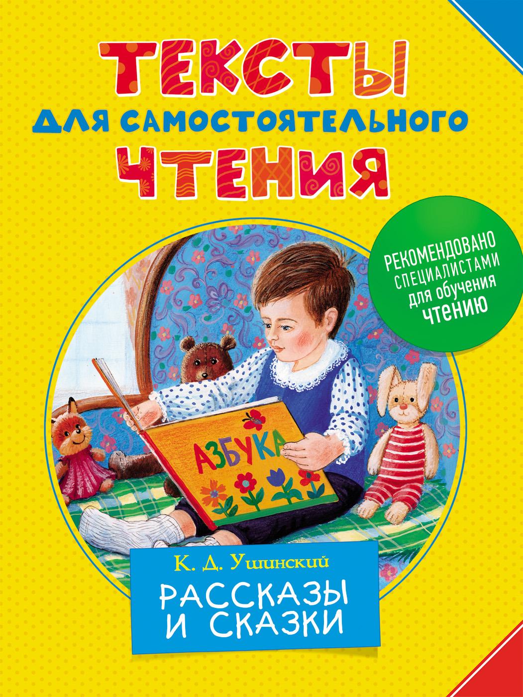 К. Д. Ушинский К. Д. Ушинский. Сказки и рассказы ушинский к д репка