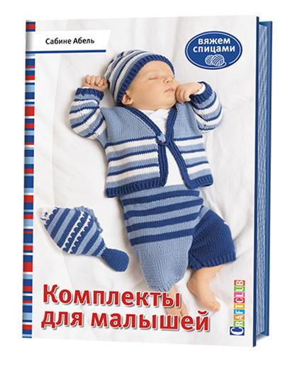Сабине Абель Комплекты для малышей. Вяжем спицами вяжем спицами более 250 образцов