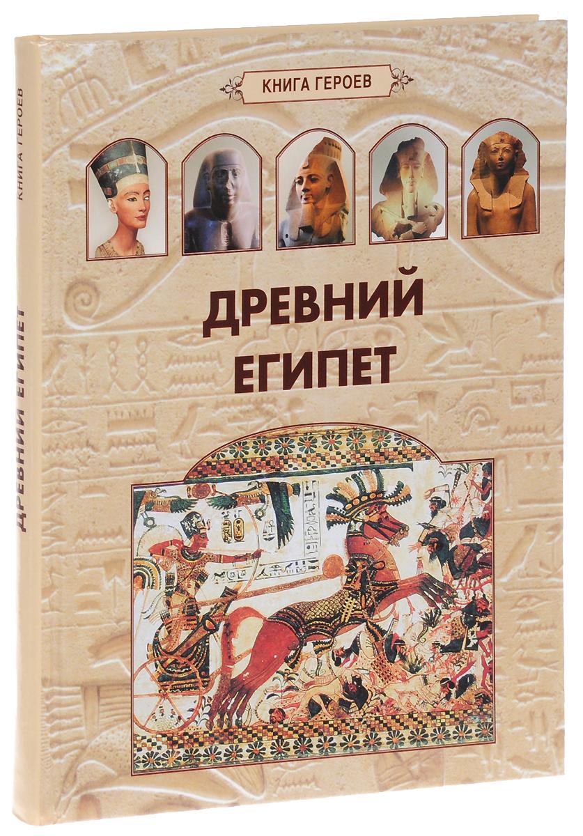 А. Голубева Древний Египет проклятие фараонов тайны древнего египта