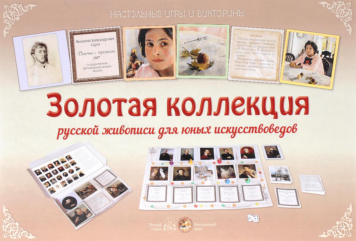 Золотая коллекция русской живописи для юных искусствоведов. Настольные игры и викторины