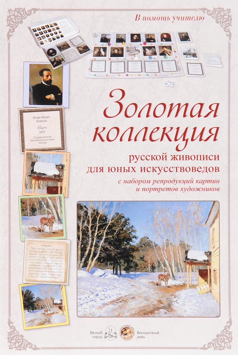 Золотая коллекция русской живописи для юных искусствоведов с набором репродукций картин и портретов художников