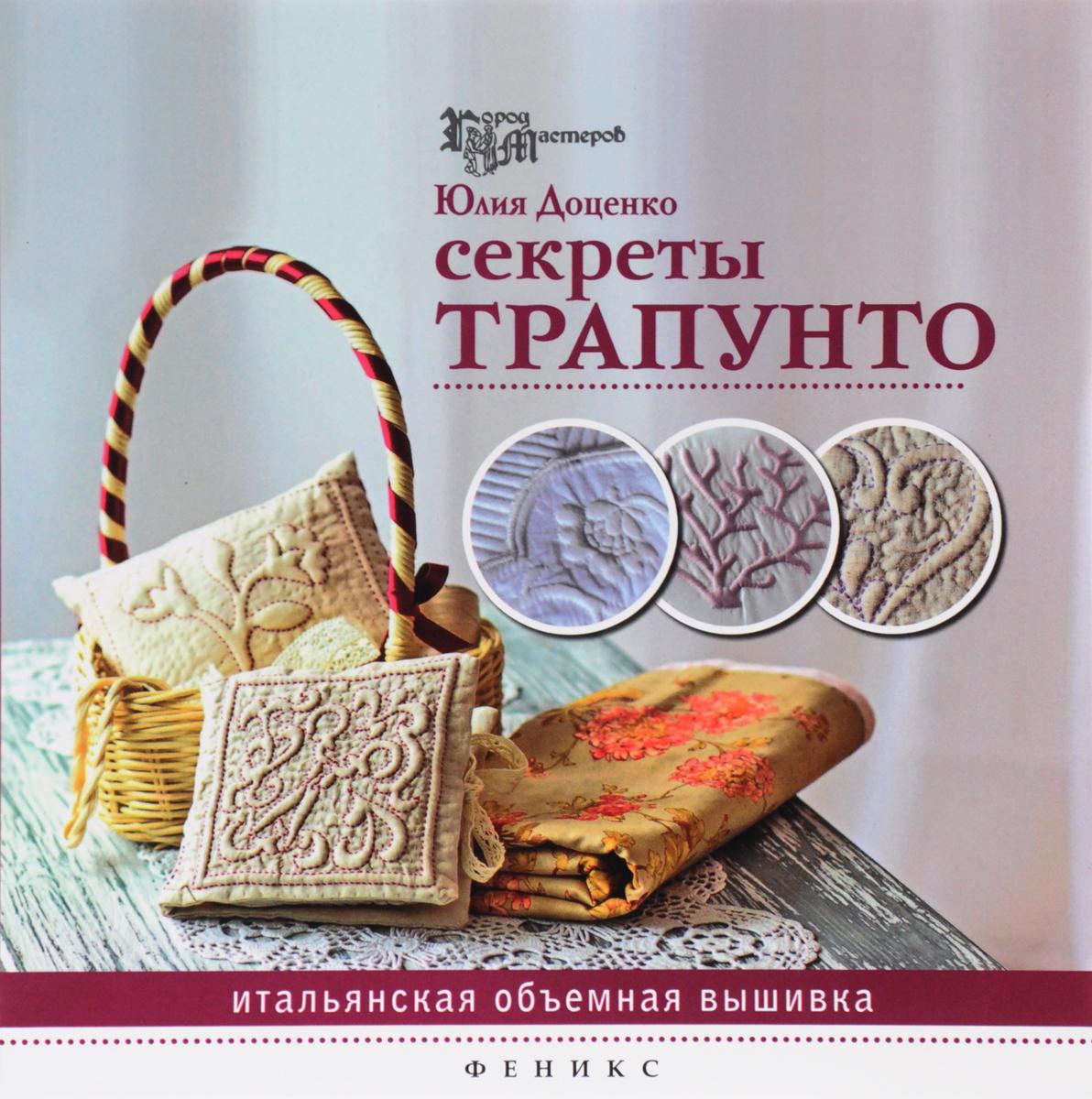 9785222279625 - Юлия Доценко: Секреты трапунто. Итальянская объемная вышивка - Книга