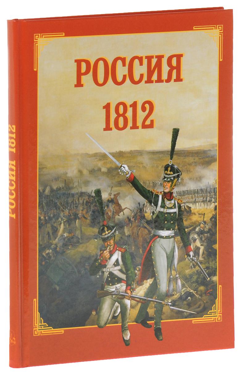 Россия. 1812