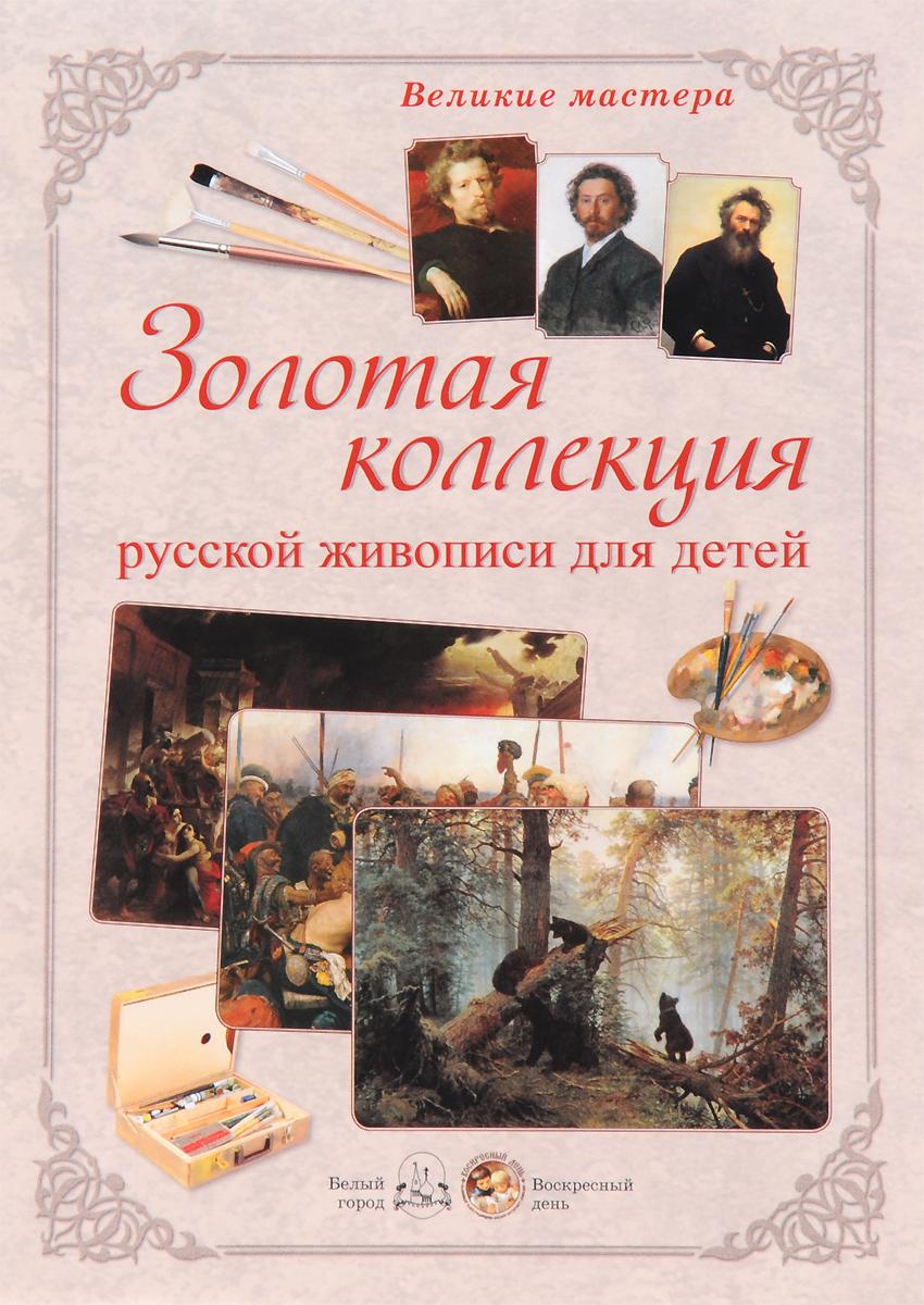 Великие мастера. Золотая коллекция русской живописи для детей (набор из 24 репродукций)
