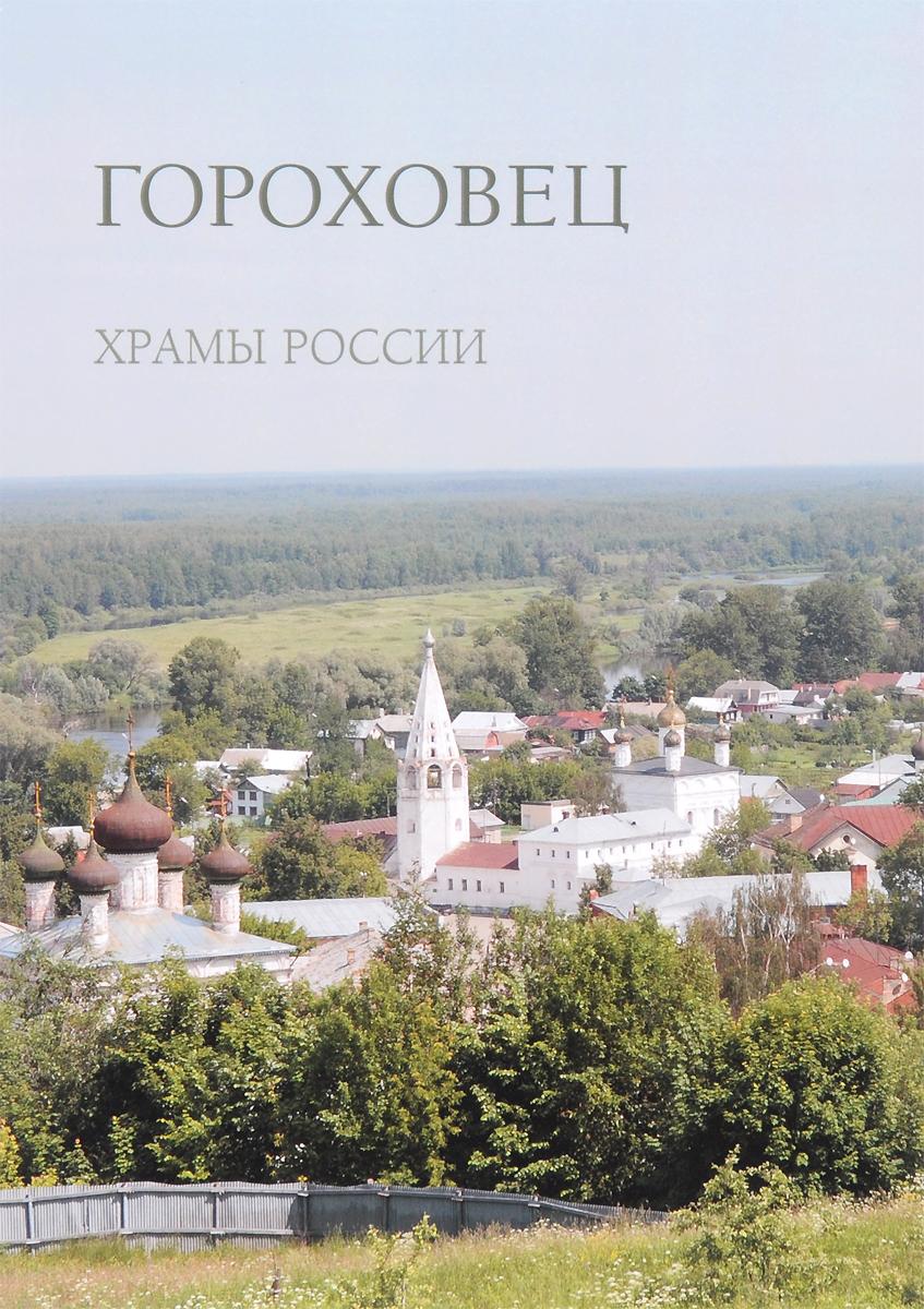 Р. Алдонина Гороховец церковь иоанна предтечи в ярославле