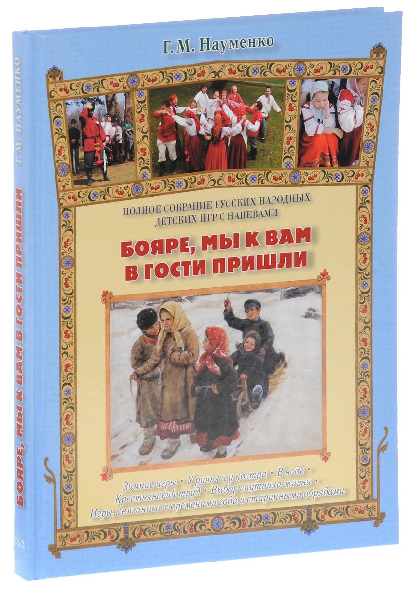 Бояре, мы к вам в гости пришли. Полное собрание русских народных детских игр с напевами.