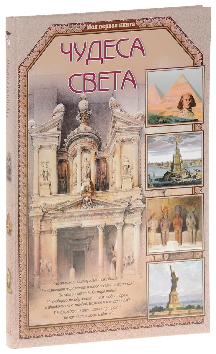Виктор Калашников Чудеса света калашников в чудеса света древний мир занимательная география
