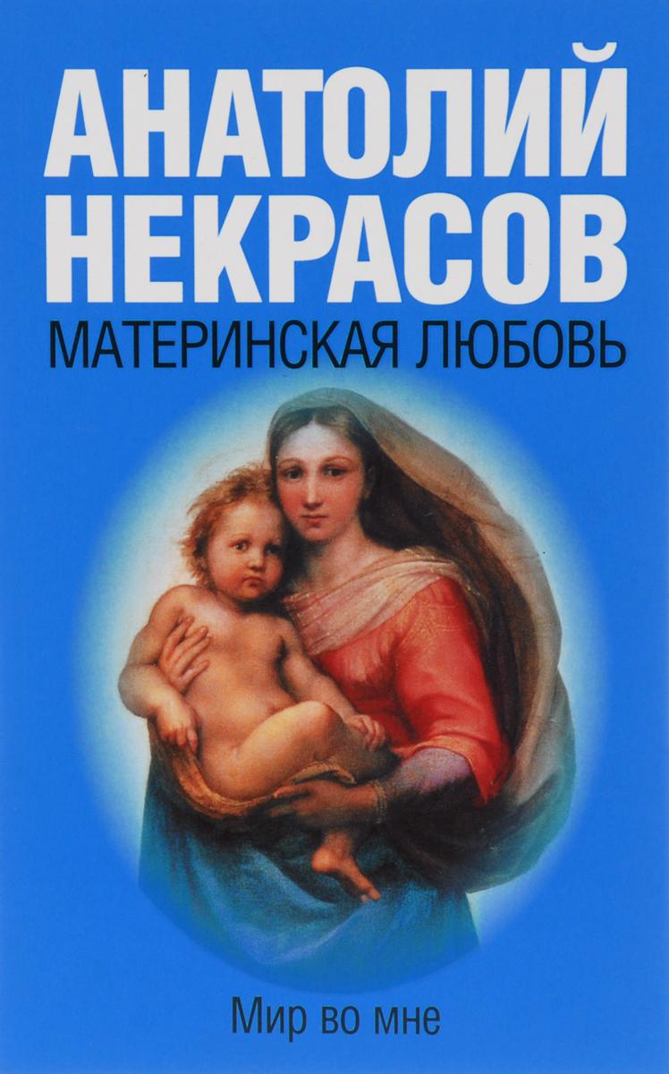 все цены на Анатолий Некрасов Материнская любовь онлайн