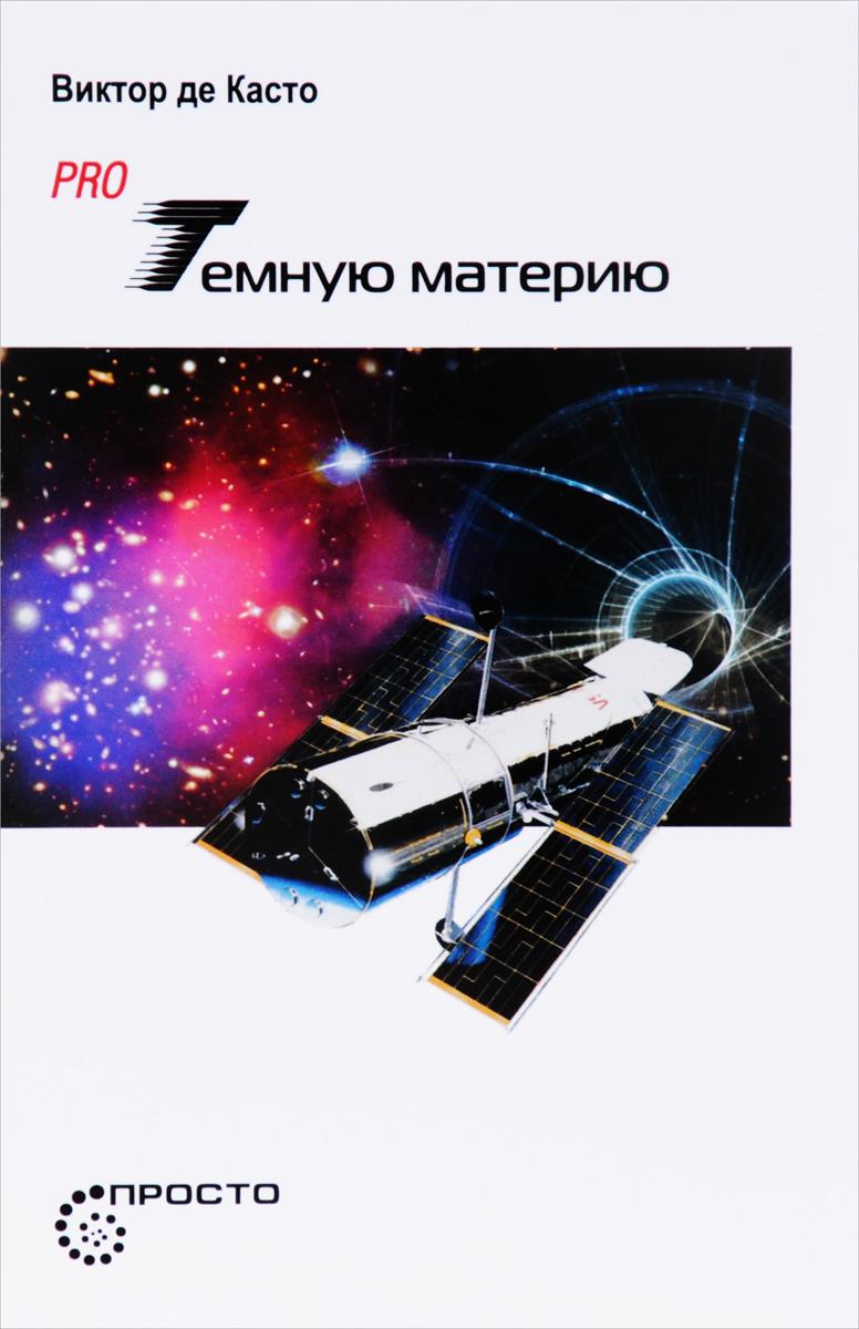 Виктор Де Касто Pro темную материю рэндалл лиза темная материя и динозавры удивительная взаимосвязь событий во вселенной