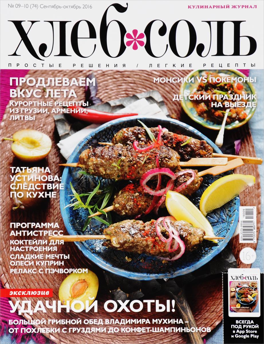 ХлебСоль, № 9-10(47), сентябрь-октябрь 2016 как номер для аськи