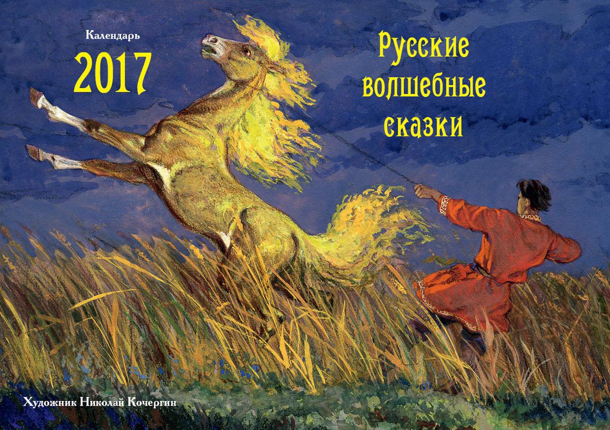 Настольный календарь 2017. Русские волшебные сказки винтажный подвес мария антуанетта бижутерный сплав золотого тона коралл филигрань ручная работа сша 1950 е годы