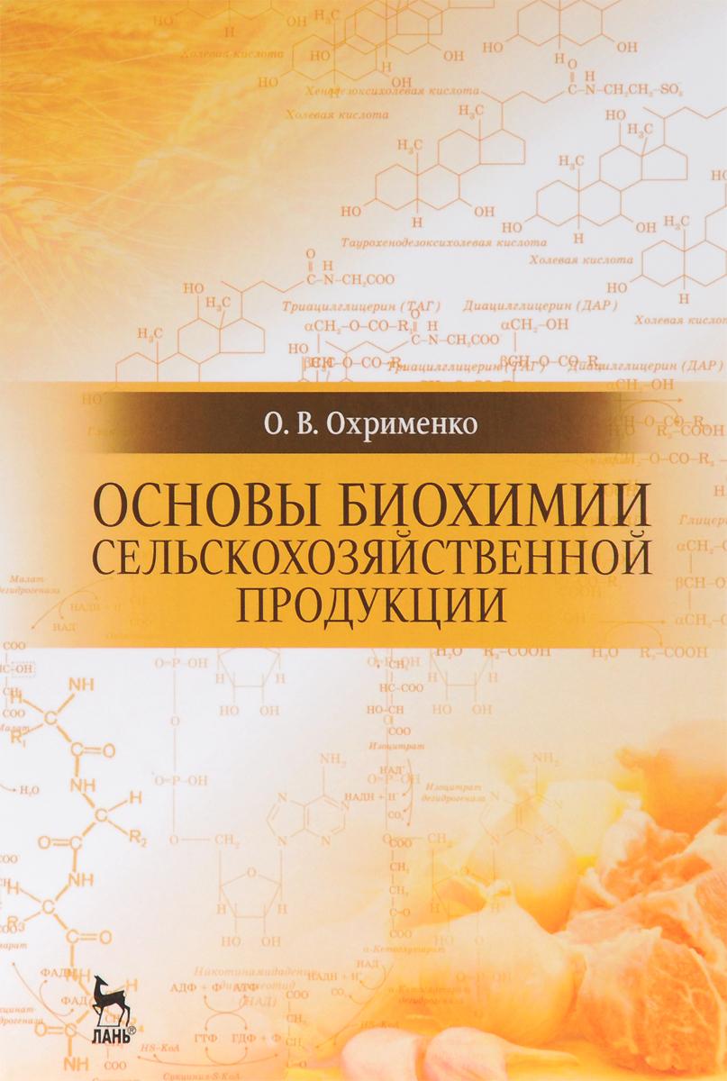 Основы биохимии сельскохозяйственной продукции. Учебное пособие