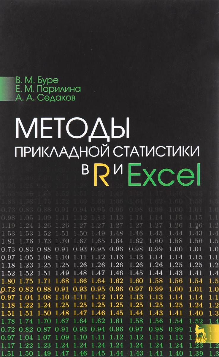 Методы прикладной статистики в R и Excel. Учебное пособие