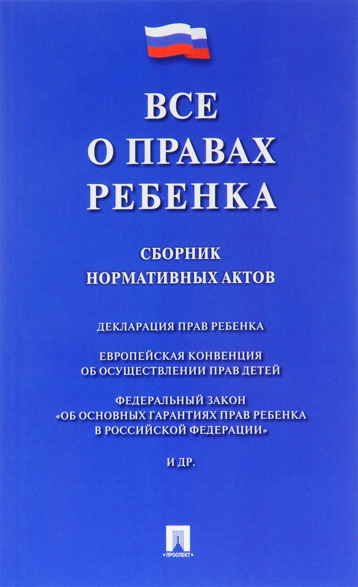 Все о правах ребенка. Сборник нормативных актов о содержании под стражей сборник документов