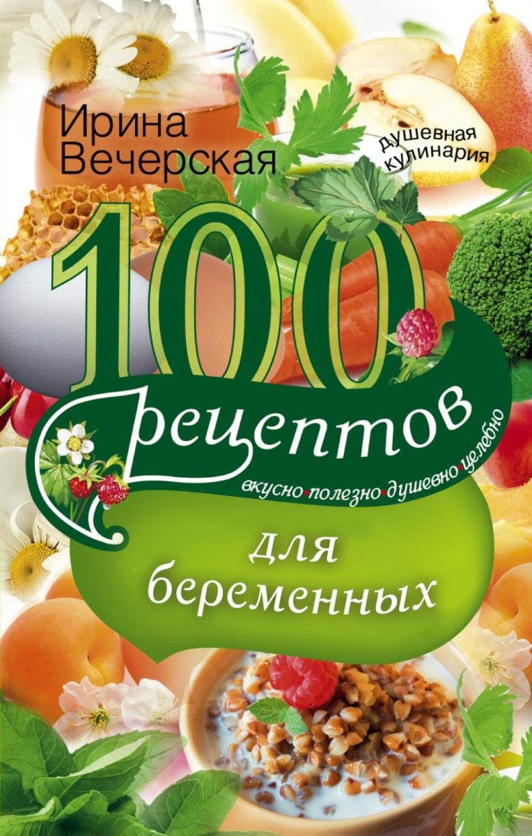 100 рецептов питания для беременных