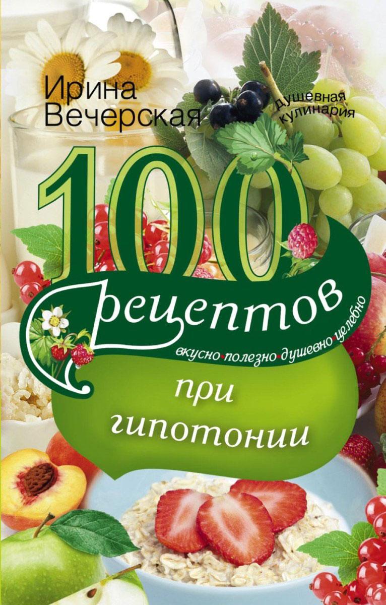 100 рецептов питания при гипотонии