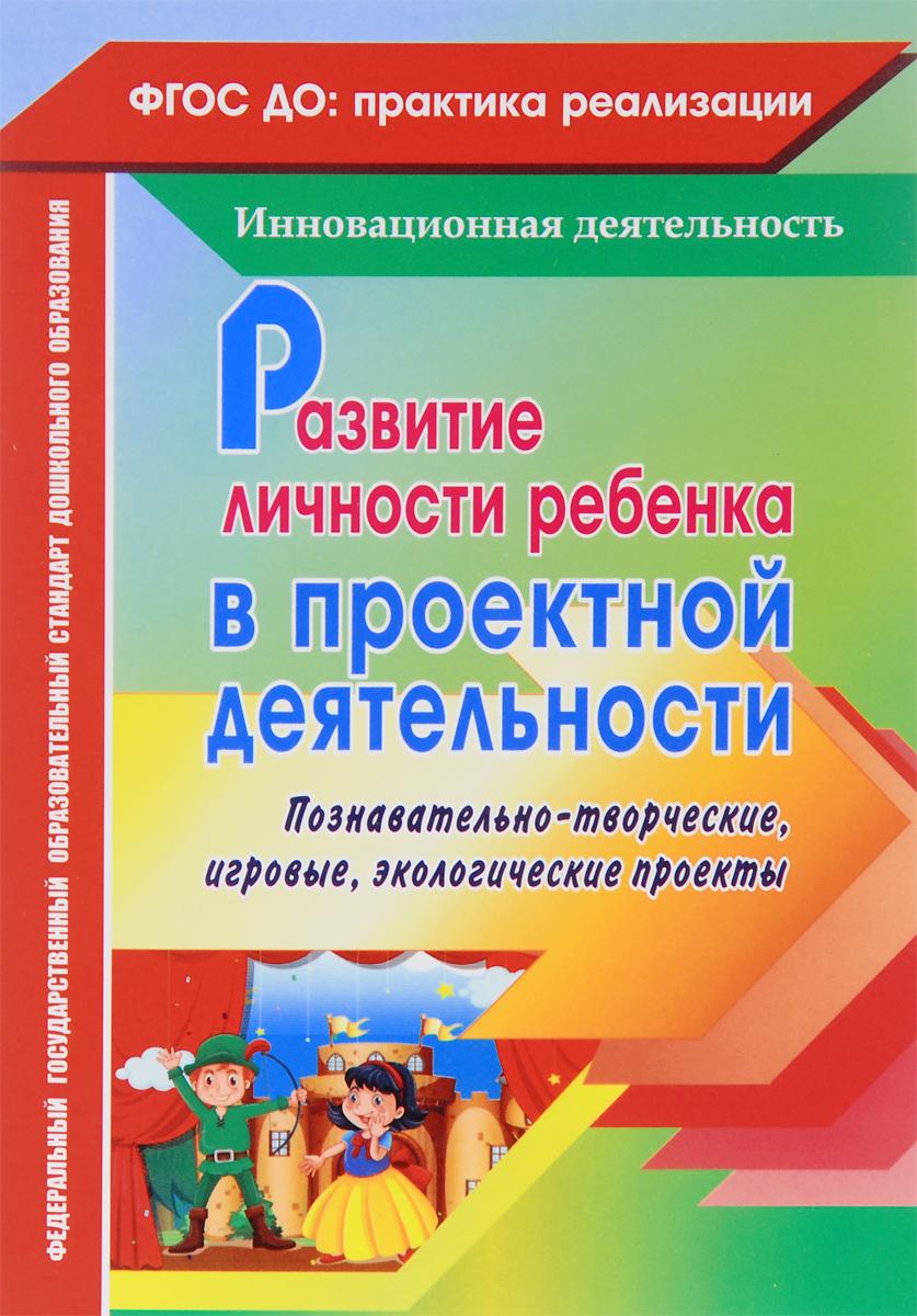 Развитие личности ребенка в проектной деятельности. Познавательно-творческие, игровые, экологические проекты