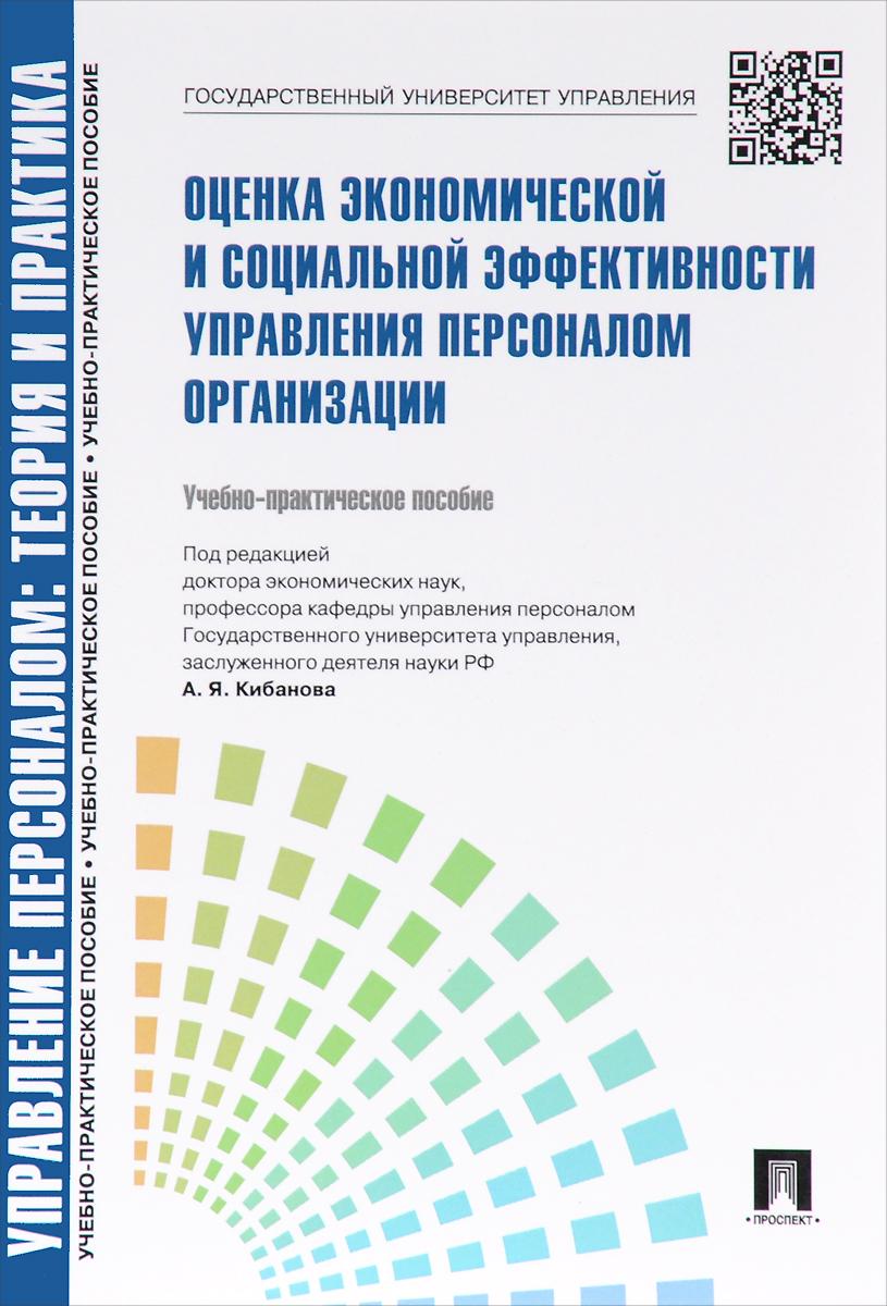 Управление персоналом. Теория и практика. Оценка экономической и социальной эффективности управления персоналом организации. Учебно-практическое пособие