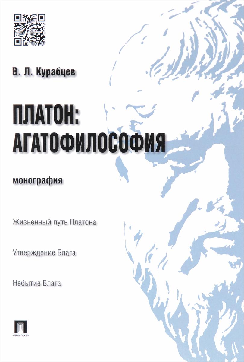 В. Л. Курабцев Платон. Агатофилософия книга как то раз платон зашел в бар