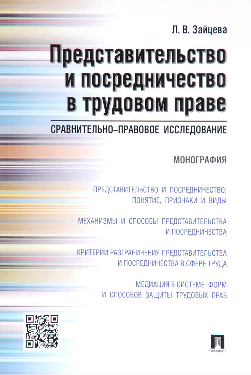 Л. В. Зайцева Представительство и посредничество в трудовом праве. Сравнительно-правовое исследование цена и фото